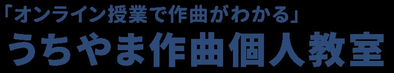 東京北区にあるポピュラー音楽の作曲教室です。個人授業で作曲のやり方や音楽理論、方法論、コード進行、メロディの作り方、編曲などが学べます。体験授業随時受付中です。 うちやま作曲個人教室:東京のポピュラー音楽作曲教室