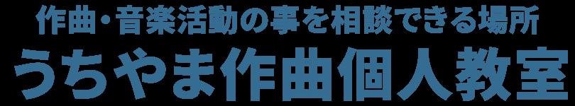 千葉県にあるポップス・ロック専門の作曲教室|うちやま作曲個人教室